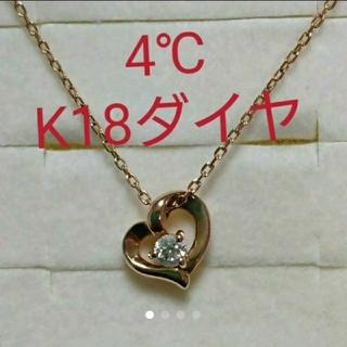 4℃ - 4℃【K18PG】ダイヤ ネックレス ハート 1粒