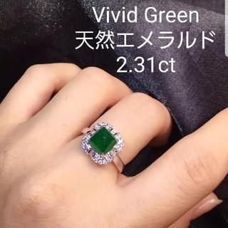 2.31ct♡Vivid Green天然エメラルドリング(リング(指輪))