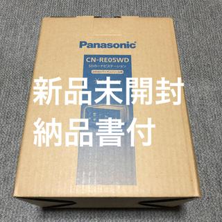 パナソニック(Panasonic)の新品未開封 パナソニック ストラーダ CN-RE05WD (カーナビ/カーテレビ)