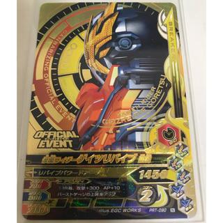 バンダイ(BANDAI)のガンバライジング 大会参加賞 PRT-090 仮面ライダーゲイツリバイブ 剛烈(シングルカード)