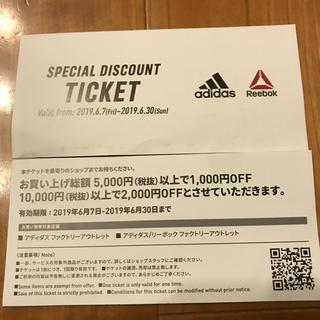 アディダス(adidas)のアディダス アウトレット チケット 2枚セット(ショッピング)