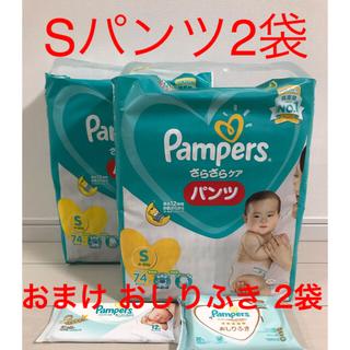 新品未開封 パンパース Sパンツ 2袋 & おしりふき のセット