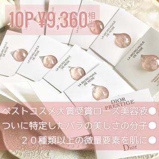 ディオール(Dior)の【9,360円分♡】ディオール プレステージ ユイルドローズ ベストコスメ受賞✦(美容液)