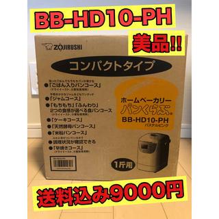 象印 - ホームベーカリーぱんクラブ BB-HD-10-PH パステルピンク