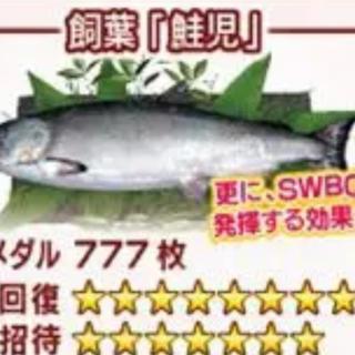 セガ(SEGA)のスタホ シリアル 鮭児(その他)