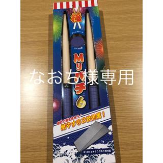 極 Myバチ6 マイバチ 太鼓(その他)
