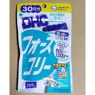 ディーエイチシー(DHC)のDHC フォースコリー30日分(ダイエット食品)