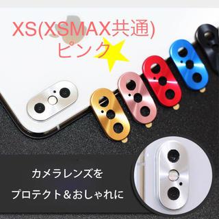 アップル(Apple)のiphone XS ピンク レンズ保護 スマホアクセサリー カメラ保護(保護フィルム)