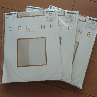 celine - ★新品未使用★celineセリーヌ ストッキング3枚セット(ブランカッセ)