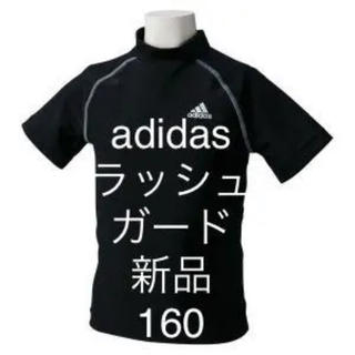 処分価格 新品160 男子 アディダス adidas ジュニアラッシュガード