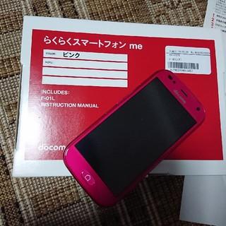 エヌティティドコモ(NTTdocomo)のDOCOMOらくらくスマートホンme(携帯電話本体)