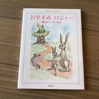 K様専用 おやすみ、ロジャー : 魔法のぐっすり絵本(絵本/児童書)