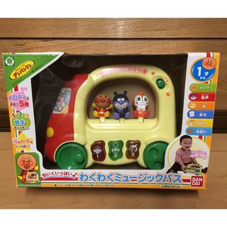バンダイ(BANDAI)の〈値下げ〉アンパンマン 知育おもちゃ ミュージックバス (知育玩具)