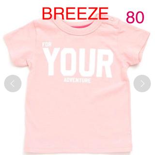 ブリーズ(BREEZE)のBREEZE80cmTシャツ(Tシャツ)