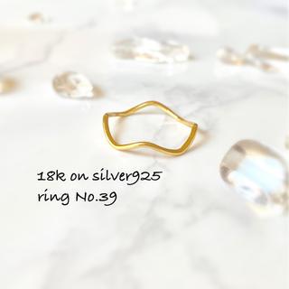 ring No.39♡silver925 18kgp ゴールド ウェーブリング(リング(指輪))