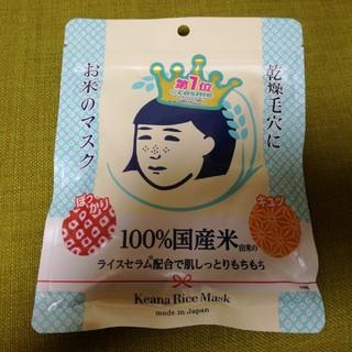 イシザワケンキュウジョ(石澤研究所)の石澤研究所 お米のマスク(パック / フェイスマスク)