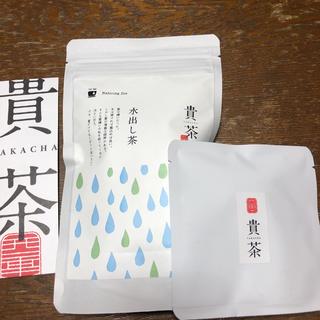 貴茶 水出し煎茶とレモングラス煎茶(茶)
