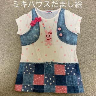 ミキハウス(mikihouse)のミキハウス うさこ だまし絵 Tシャツ 半袖 90cm(Tシャツ/カットソー)
