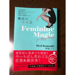 カドカワショテン(角川書店)の魔法のメス力 神崎メリ 新品同様(その他)