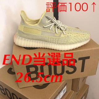 adidas - adidas yeezy boost 350 v2 Antlia