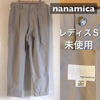 ナナミカ(nanamica)のnanamica ナナミカ ベージュ ナイロンパンツ S 未使用 フェスや登山に(カジュアルパンツ)