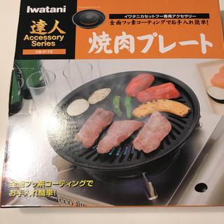Iwatani - イワタニ 焼肉プレート