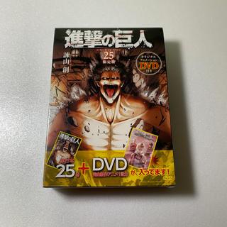 コウダンシャ(講談社)の DVD付き 進撃の巨人(25)限定版 (講談社キャラクターズライツ)(アニメ)