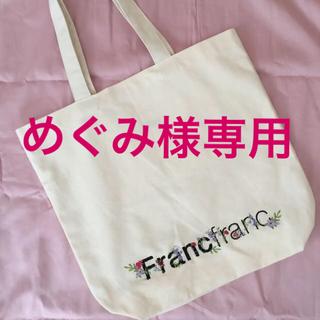 フランフラン(Francfranc)の新品 未使用  フランフラン 刺繍 トートバッグ Francfranc(トートバッグ)