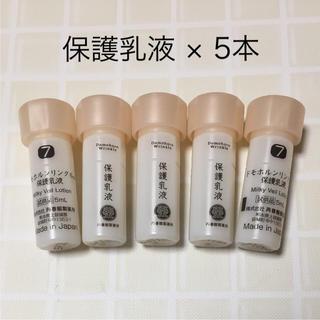 ドモホルンリンクル - ドモホルンリンクル 保護乳液 5