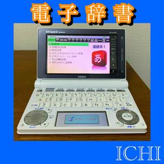 CASIO 電子辞書 白 EX-word XD-D4700  DATAPLUS6