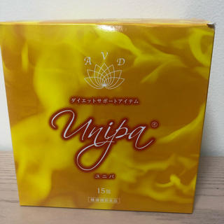 ユニパ &ユニセルセット(ダイエット食品)