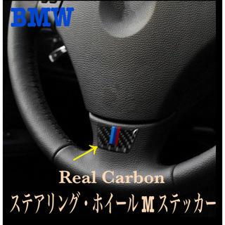ビーエムダブリュー(BMW)のBMW  ステアリング ホイール M ステッカー リアル・カーボン(車種別パーツ)