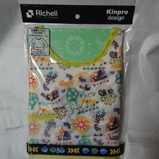 Richell - キンプロ 食事エプロン 長袖 1個