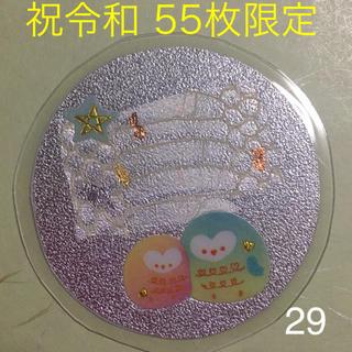 祝令和 55枚限定龍神お守り☆貴重な全身虹色と金色に輝く白蛇の脱け殻を使用(その他)