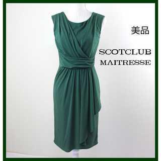 スコットクラブ(SCOT CLUB)のメトリーゼ★スコットクラブ ノースリーブドレスワンピース 38 緑 パーティー(ミディアムドレス)