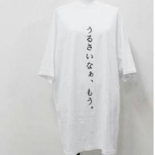 ファンキーフルーツ(FUNKY FRUIT)のうるさいな、もう Tシャツ(Tシャツ(半袖/袖なし))
