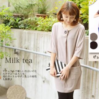 Milk tea ニット(マタニティワンピース)