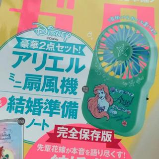 Disney - ゼクシィ8月号付録ディズニーアリエル