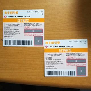 ジャル(ニホンコウクウ)(JAL(日本航空))の早い者勝ち 日本航空株主優待券二枚(航空券)