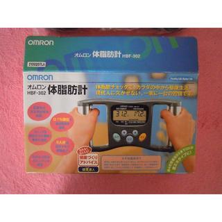 オムロン(OMRON)のオムロン HBF-302体脂肪計【未使用品】送料無料(エクササイズ用品)