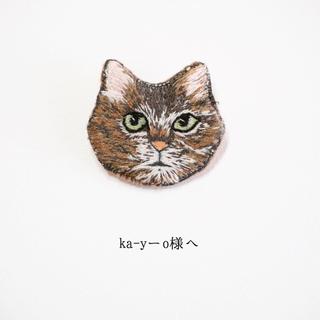ka-yーo様 《専用ページ》(オーダーメイド)