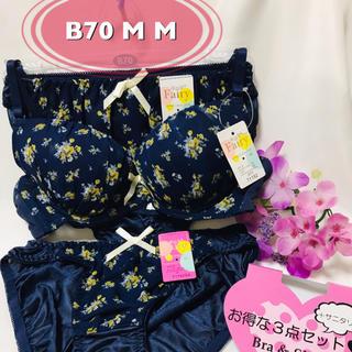 【新品未使用タグ付き】B70 M M ブルー サニタニーショーツ付き3点セット(ブラ&ショーツセット)