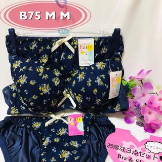 【新品未使用タグ付き】B75 M M ブルー サニタニーショーツ付き3点セット(ブラ&ショーツセット)