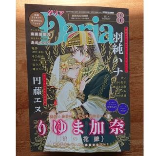 【Daria 2019年8月号】 ダリア(BL)