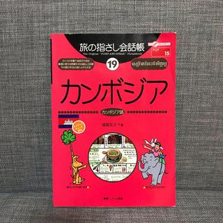 旅の指さし会話帳 カンボジア語(地図/旅行ガイド)