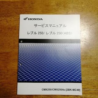 ホンダ(ホンダ)のサービスマニュアル レブル250(カタログ/マニュアル)