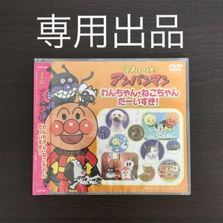 アンパンマン - アンパンマン DVD わんちゃん・ねこちゃんだーいすき!
