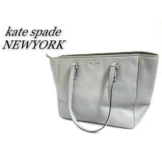 ケイトスペードニューヨーク(kate spade new york)のkate spade NEW YORK ケイトスペード★トートバッグ グレー(トートバッグ)