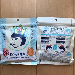 イシザワケンキュウジョ(石澤研究所)のお米のマスク 毛穴撫子 2袋セット!(パック / フェイスマスク)