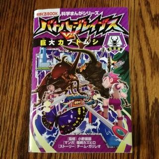 アサヒシンブンシュッパン(朝日新聞出版)の科学まんがシリーズ バトル·ブレイブズvs巨大カブトムシ(少年漫画)